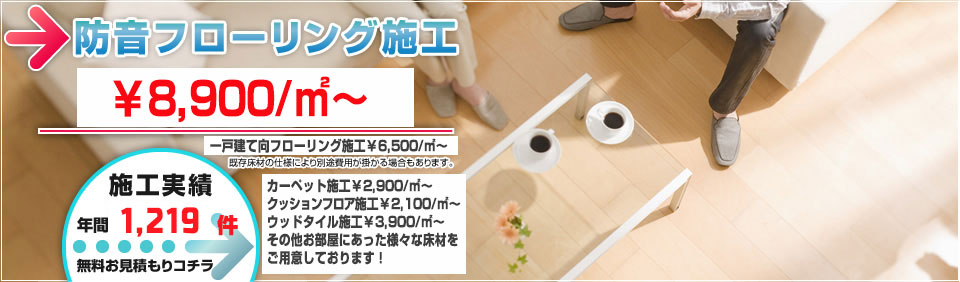 リフォーム 床の防音フローリング施工がなんと!¥7,800/m2~ 施工実績年間1,077件