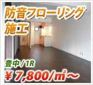 リフォーム防音フローリング施工 豊中/1R ¥7,800/m²~