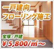 リフォーム一戸建向フローリング施工 宝塚/戸建 ¥5,800/m²~