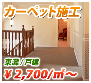 リフォームカーペット施工 東灘/戸建 ¥2,700/m²~