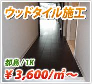 リフォームウッドタイル施工 都島/1K ¥3,600/m²~