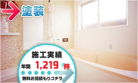 リフォーム 塗装 施工実績年間1,077件
