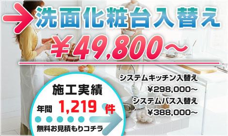 格安 洗面化粧台入替え ¥49,800~ 施工実績年間1,077件